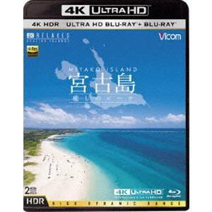 ビコム 4K Relaxes 宮古島 4K・HDR 〜癒しのビーチ〜 UltraHDブルーレイ&ブルーレイセット Ultra HD Blu-ray Blu-rayの商品画像