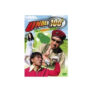 UNDER100〜ゴルフ100切り大作戦〜 [DVD]