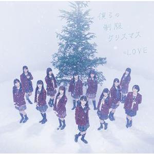 =LOVE/僕らの制服クリスマス(TYPE-B/...の商品画像