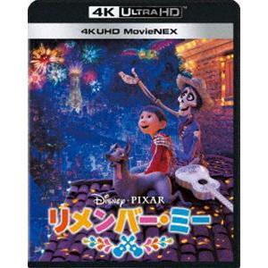 リメンバー・ミー 4K UHD MovieNEX [Ultra HD Blu-ray]|guruguru