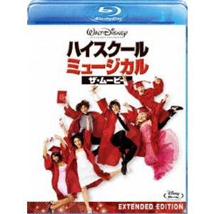 ハイスクール・ミュージカル/ザ・ムービー [Blu-ray]