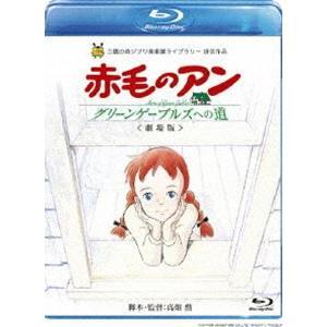 劇場版 赤毛のアン〜グリーンゲーブルズへの道〜 [Blu-ray] guruguru
