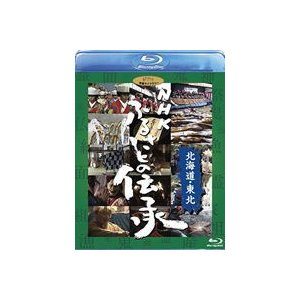 NHK ふるさとの伝承/北海道・東北 [Blu-ray]|guruguru