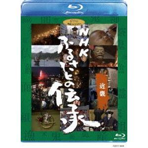 NHK ふるさとの伝承/近畿 [Blu-ray]|guruguru