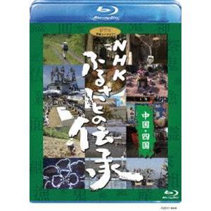 NHK ふるさとの伝承/中国・四国 [Blu-ray]|guruguru