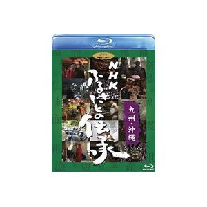 NHK ふるさとの伝承/九州・沖縄 [Blu-ray]|guruguru