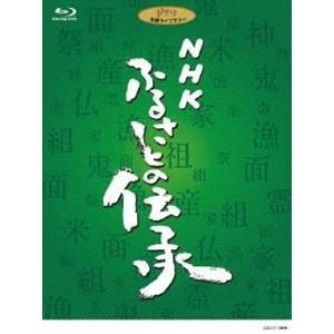 NHK ふるさとの伝承 ブルーレイディスクBOX [Blu-ray]|guruguru