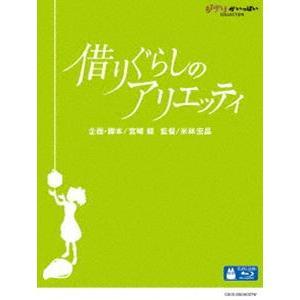 借りぐらしのアリエッティ [Blu-ray]|guruguru