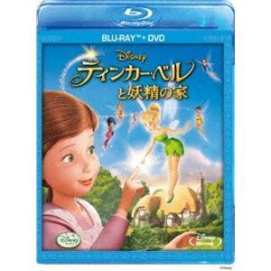 ティンカー・ベルと妖精の家 ブルーレイ+DVDセット [Blu-ray]|guruguru