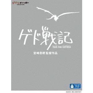 ゲド戦記 [Blu-ray]|guruguru