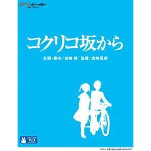 コクリコ坂から (通常版) [Blu-ray]|guruguru