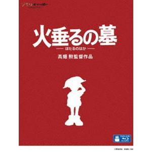火垂るの墓 [Blu-ray]|guruguru
