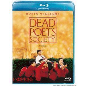 いまを生きる [Blu-ray]