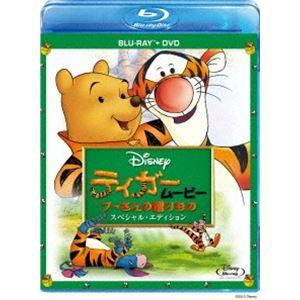 ティガームービー/プーさんの贈り物 スペシャル・エディション [Blu-ray]|guruguru