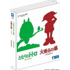 となりのトトロ & 火垂るの墓 2本立てブルーレイ特別セット(初回限定生産) [Blu-ray]|guruguru