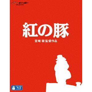 紅の豚 [Blu-ray]|guruguru