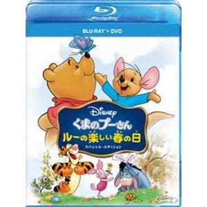 くまのプーさん/ルーの楽しい春の日 スペシャル・エディション ブルーレイ+DVDセット [Blu-ray]|guruguru