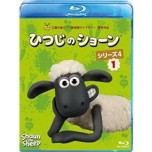 ひつじのショーン シリーズ4(1) [Blu-ray]