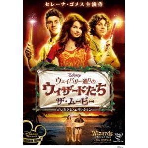 ウェイバリー通りのウィザードたち/ザ・ムービー プレミアム・エディション [DVD]|guruguru