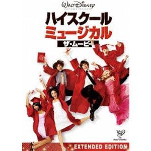 ハイスクール・ミュージカル/ザ・ムービー [DVD]