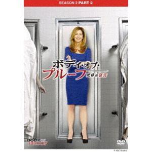 ボディ・オブ・プルーフ/死体の証言 シーズン2 コレクターズ BOX Part2 [DVD] guruguru
