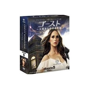 ゴースト 天国からのささやき シーズン5 コンパクトBOX [DVD]|guruguru