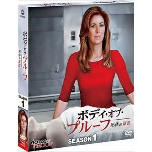 ボディ・オブ・プルーフ/死体の証言 シーズン1 コンパクトBOX [DVD] guruguru