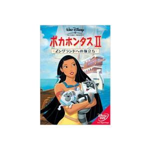 ポカホンタス2 [DVD]|guruguru