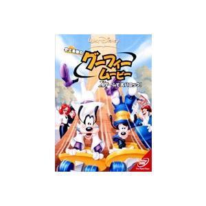 史上最強のグーフィー・ムービー Xゲームで大パニック! [DVD]|guruguru