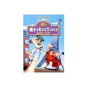 続 ティモンとプンバァ/虫を探して三千里 [DVD]|guruguru
