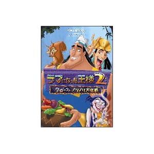 ラマになった王様2 クロンクのノリノリ大作戦 [DVD]|guruguru