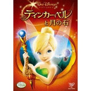 ティンカー・ベルと月の石 [DVD]|guruguru