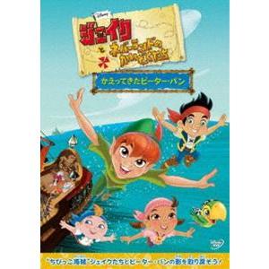 ジェイクとネバーランドのかいぞくたち/かえってきたピーター・パン [DVD]|guruguru