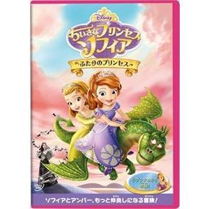 ちいさなプリンセス ソフィア/ふたりのプリンセス [DVD]|guruguru