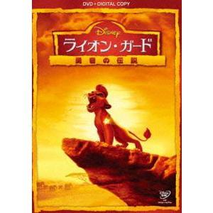 ライオン・ガード/勇者の伝説 DVD [DVD]|guruguru