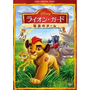 ライオン・ガード/最強のチーム DVD [DVD]|guruguru