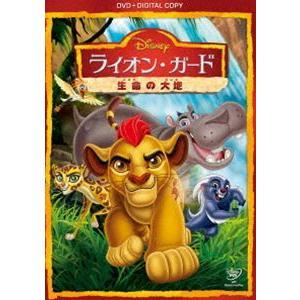 ライオン・ガード/生命の大地 DVD [DVD]|guruguru