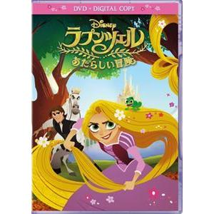 ラプンツェル あたらしい冒険 DVD [DVD]|guruguru