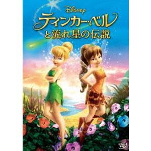 ティンカー・ベルと流れ星の伝説 [DVD]|guruguru