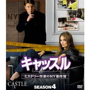 キャッスル/ミステリー作家のNY事件簿 シーズン4 コンパクトBOX [DVD]|guruguru