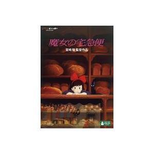 魔女の宅急便 [DVD]|guruguru