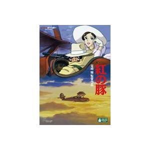 紅の豚 [DVD]|guruguru