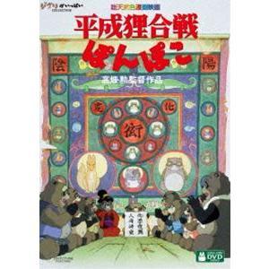 平成狸合戦ぽんぽこ [DVD]|guruguru