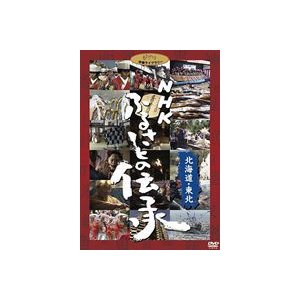 NHK ふるさとの伝承/北海道・東北 [DVD]|guruguru