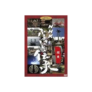 NHK ふるさとの伝承/関東 [DVD]|guruguru