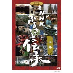 NHK ふるさとの伝承/中部 [DVD]|guruguru