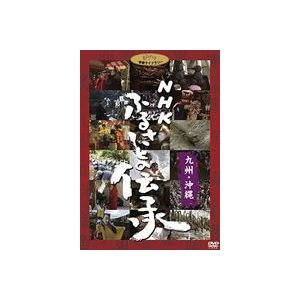 NHK ふるさとの伝承/九州・沖縄 [DVD]|guruguru