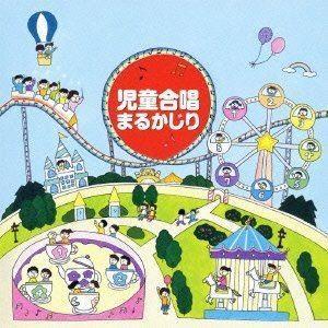 児童合唱 まるかじり CDの商品画像
