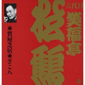 笑福亭松鶴[六代目] / ビクター落語 上方篇 六代目 笑福亭松鶴3: 質屋芝居・ざこ八 [CD]|guruguru