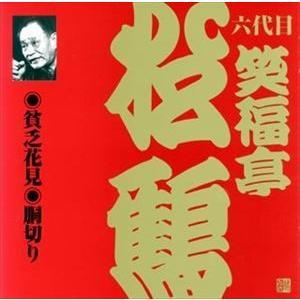 笑福亭松鶴[六代目] / ビクター落語 上方篇 六代目 笑福亭松鶴5: 貧乏花見・胴切り [CD]|guruguru